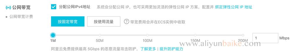 ECS公网宽带自动分配公网IP