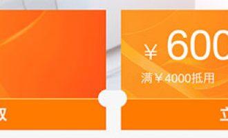 优惠升级:阿里云代金券100元/220元/600元/1080元免费领取