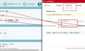 注意:阿里云虚拟主机数据库地址不是localhost