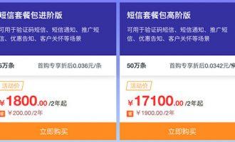 阿里云短信套餐包优惠8折最高立减10800元