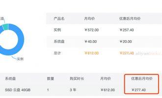 阿里云新版价格计算器报价精准优惠折扣大