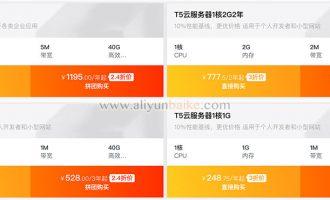 2019阿里云服务器拼团优惠2折云主机低至199元/年