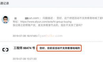 阿里云服务器拼团优惠活动支持香港地域节点吗?