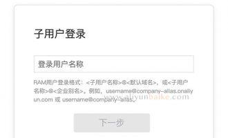 阿里云RAM用户子用户登录地址