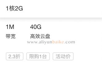 阿里云1核/2G/1M云服务器优惠价3年1000元(共享型n4)