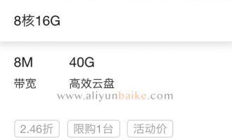 阿里云8核/16G/8M云服务器优惠价3年10000元(sn1ne实例)