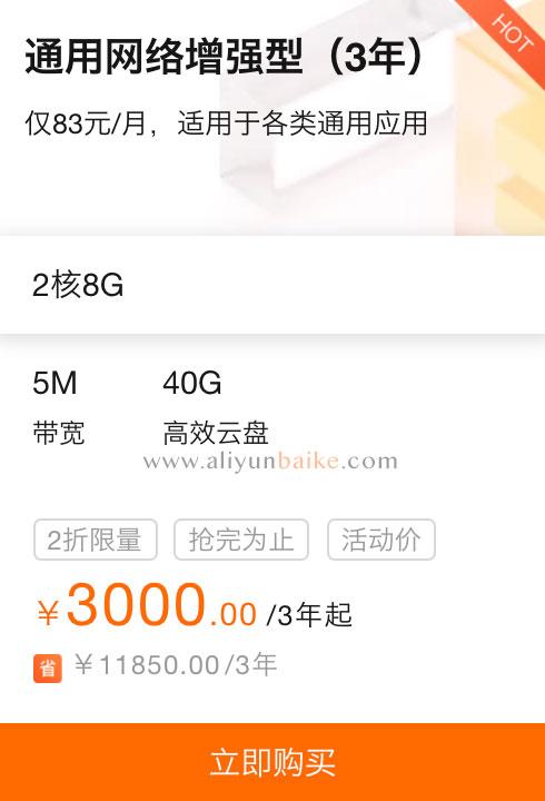 阿里云2核/8G/5M服务器优惠