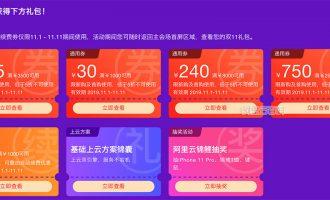 2019阿里云双十一优惠活动详解(服务器拼团+代金券+抽奖)