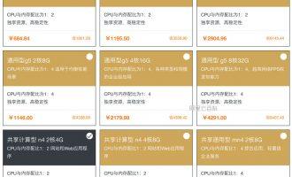 阿里云企业级云服务器优惠价格表(新)