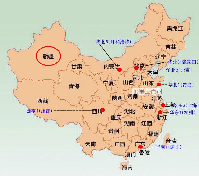 阿里云地域分布地图