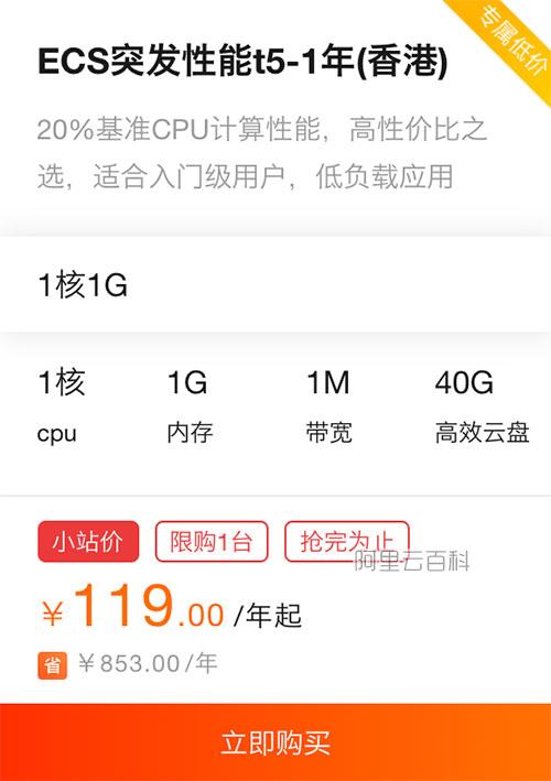 阿里云香港服务器优惠119元