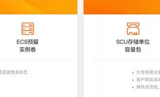 阿里云存储容量单位包(SCU)价格更低的存储方式