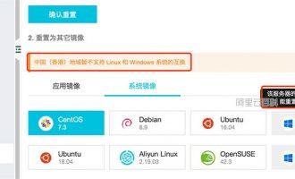 阿里云轻量应用服务器不能更换Windows操作系统?