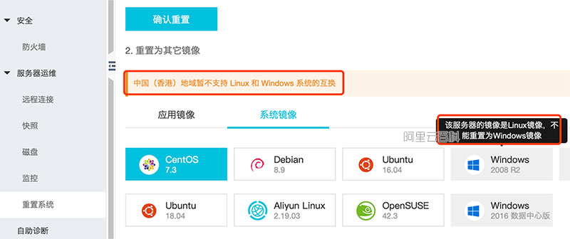 中国(香港)地域暂不支持 Linux 和 Windows 系统的互换