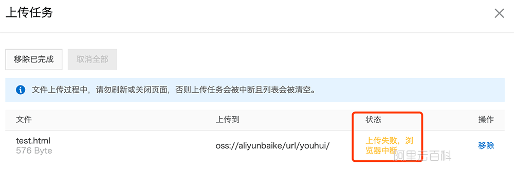 对象存储OSS上传失败,浏览器中断