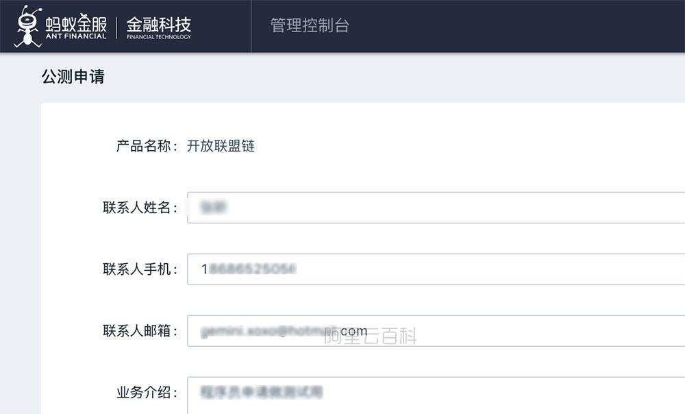 开放联盟链公测申请表