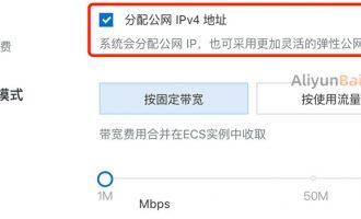 阿里云弹性公网IP(EIP)和固定IP的区别