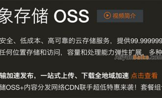 阿里云对象存储OSS同城冗余ZRS和本地冗余LRS详解