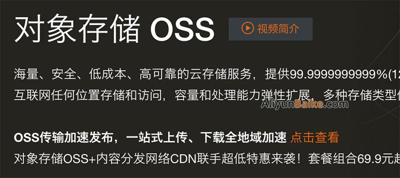 阿里云对象存储OSS