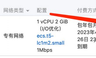 阿里云服务器怎么增加带宽?(临时升级/永久升级)