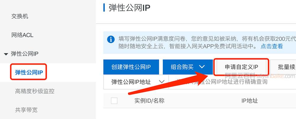 阿里云申请自定义IP