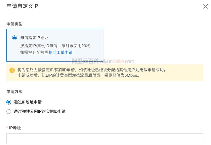 阿里云申请自定义IP地址