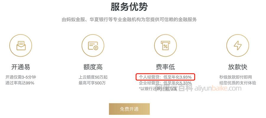云分期个人用户和企业用户利率