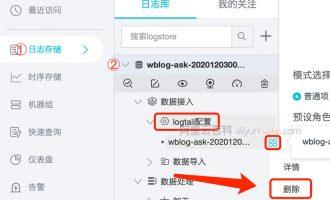 阿里云日志服务Logtail配置如何删除?