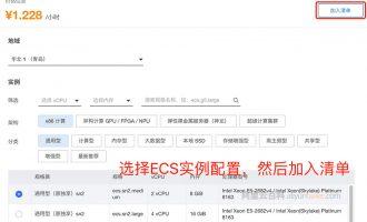阿里云节省计划价格计算器估算小时承诺消费金额