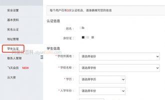 阿里云学生服务器申请学生认证教程