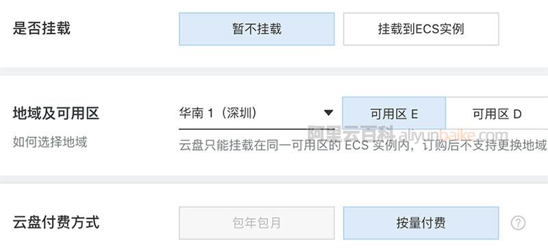 阿里云服务器云盘付费方式挂载ECS实例