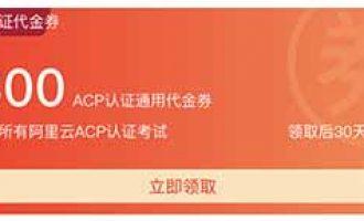 阿里云认证考试代金券ACA、ACP和ACE券后75折优惠