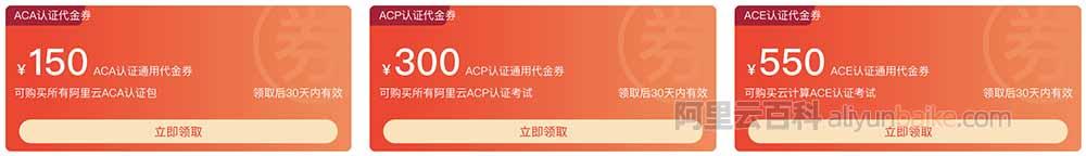 阿里云认证考试代金券(ACA/ACP/ACE)
