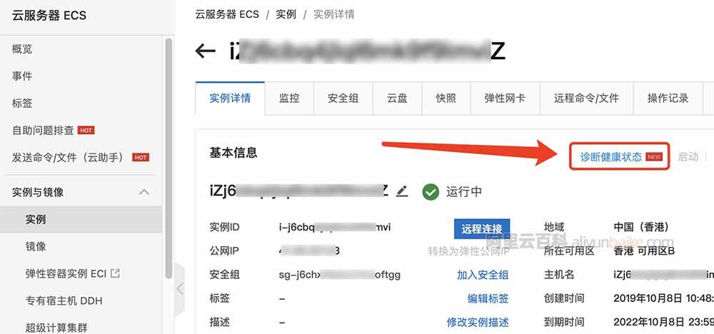阿里云服务器ECS实例详情页