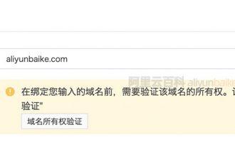 阿里云对象存储OSS绑定域名验证域名所有权操作流程
