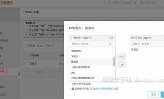 阿里云添加CDN白名单设置添加信任厂商CDN回源IP地址