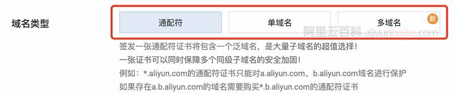 阿里云SSL证书域名类型(通配符/单域名/多域名)
