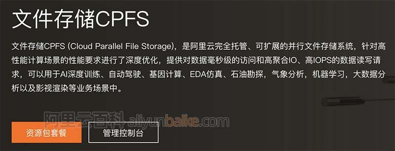 阿里云文件存储CPFS收费价格表