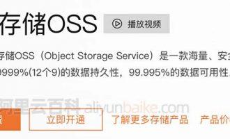 阿里云对象存储OSS按量计费收费价格表