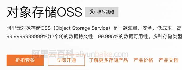 阿里云对象存储OSS按量计费价格