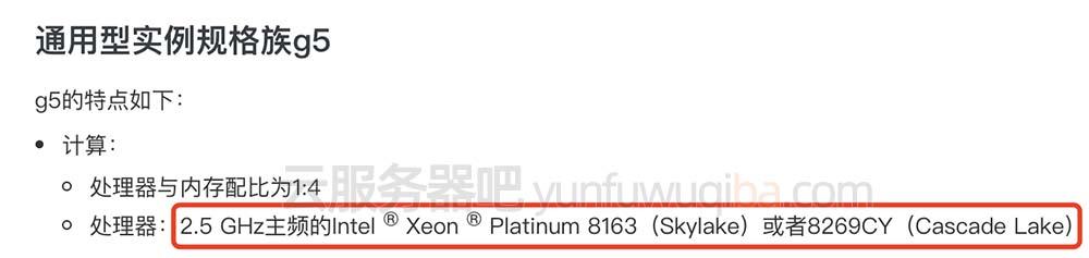 阿里云Intel Xeon Platinum 8269和8163