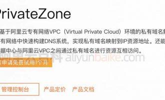 什么是云解析PrivateZone?云解析PrivateZone和云解析DNS的区别