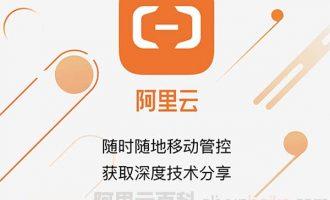阿里云APP手机客户端下载链接(安卓/IOS)
