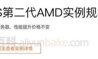 阿里云服务器ECS第二代AMD实例c7a、g7a和r7a上线
