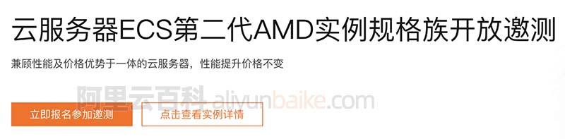 阿里云服务器ECS第二代AMD实例