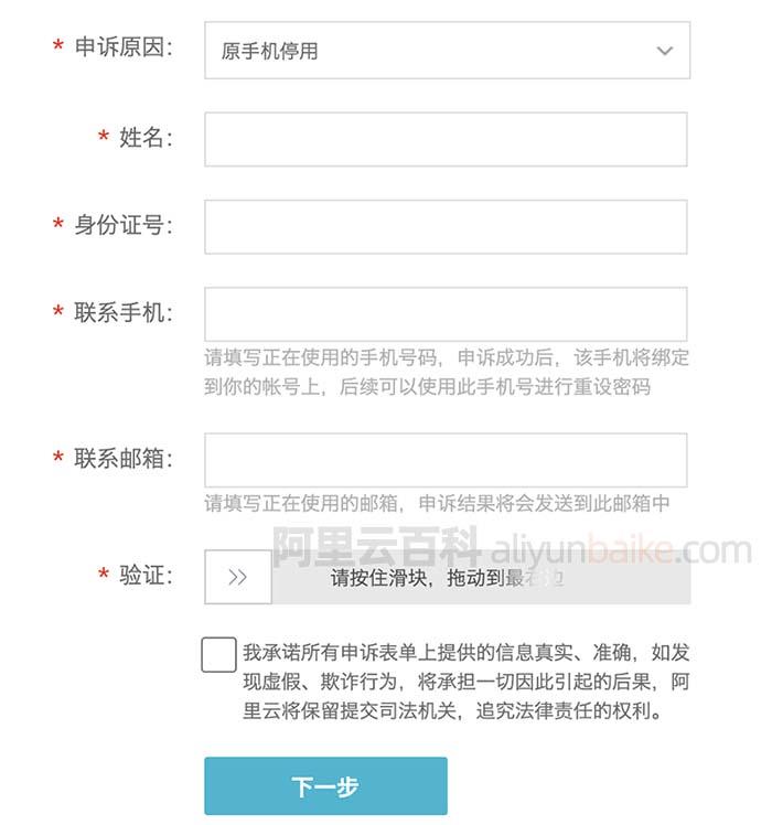 阿里云申诉信息表单填写