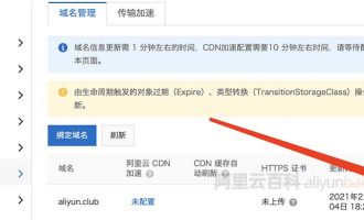 阿里云对象存储OSS绑定域名HTTPS访问
