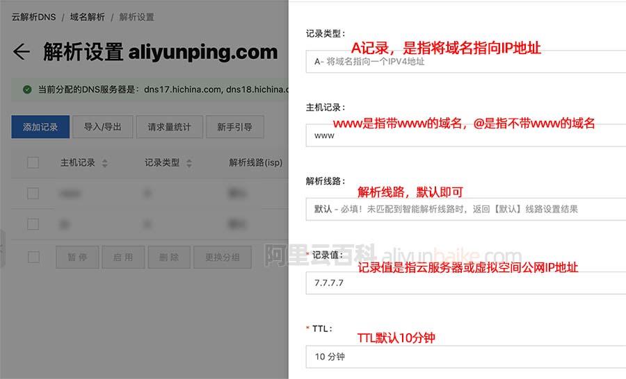 阿里云域名解析到网站IP地址教程