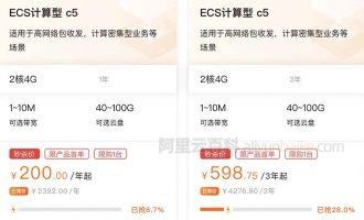 阿里云2核4G服务器ECS计算型c5实例优惠价200元/年,598元3年