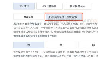 阿里云免费SSL证书申请有没数量的限制?
